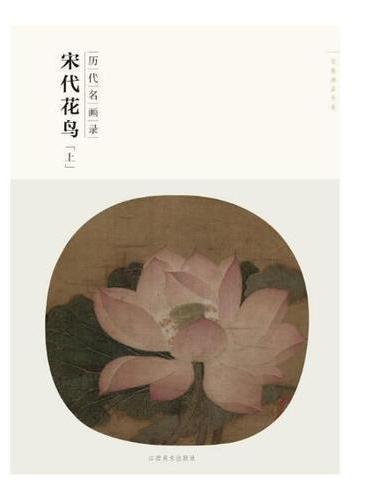 百卷神品大系·历代名画录·宋代花鸟 上(新版)