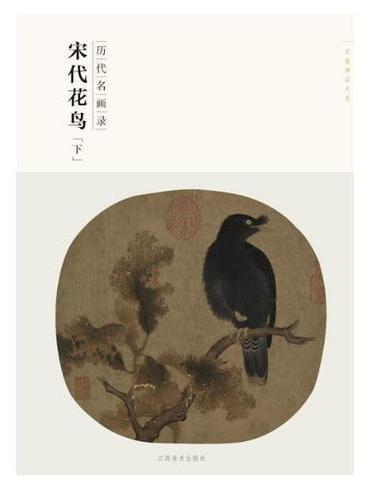 百卷神品大系·历代名画录·宋代花鸟 下(新版)