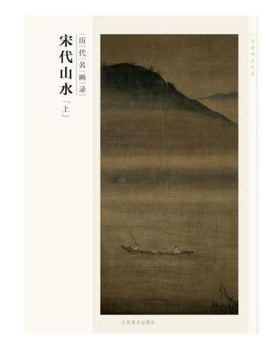 百卷神品大系·历代名画录·宋代山水 上(新版)