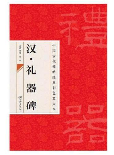 中国古代碑帖经典彩色放大本:汉礼器碑