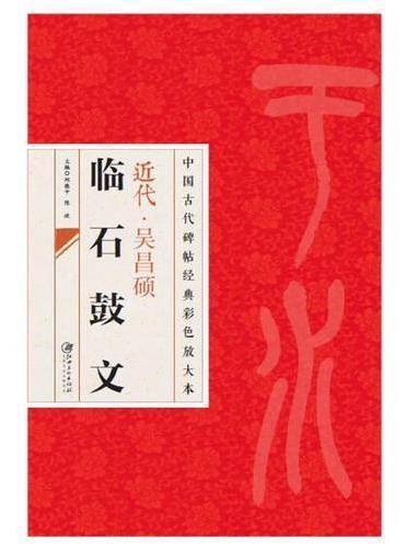 中国古代碑帖经典彩色放大本:吴昌硕临石鼓文