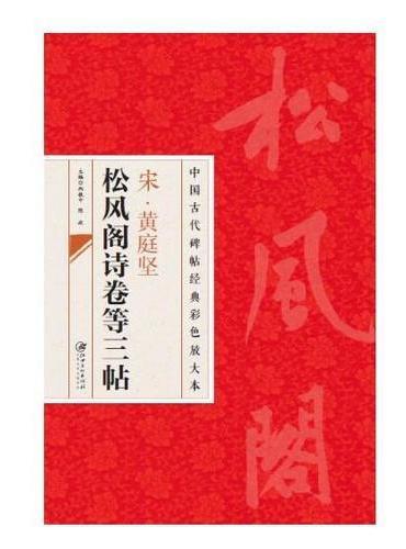 中国古代碑帖经典彩色放大本:黄庭坚松风阁诗卷等三帖(新版)