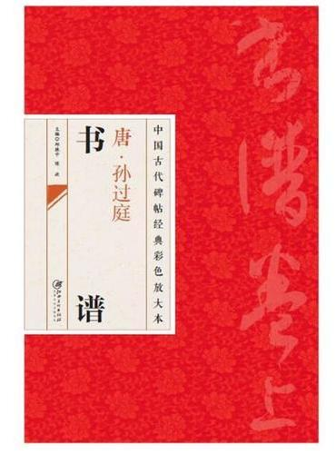 中国古代碑帖经典彩色放大本: 孙过庭书谱