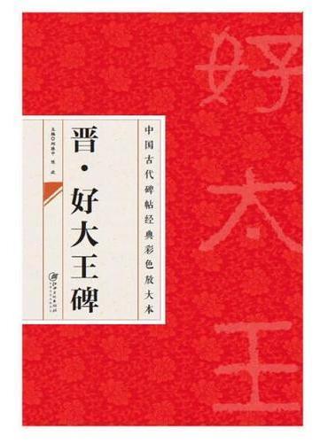 中国古代碑帖经典彩色放大本:好大王碑