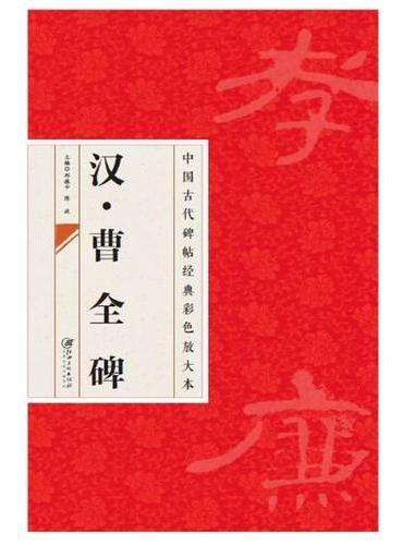 中国古代碑帖经典彩色放大本:汉曹全碑