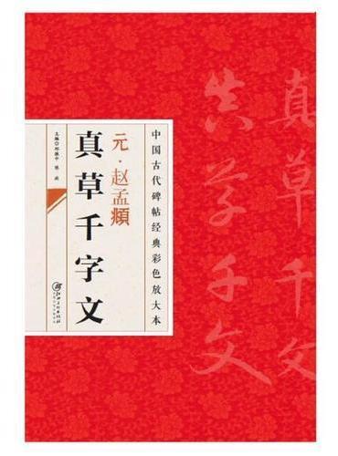 中国古代碑帖经典彩色放大本:赵孟頫真草千字文(新版)