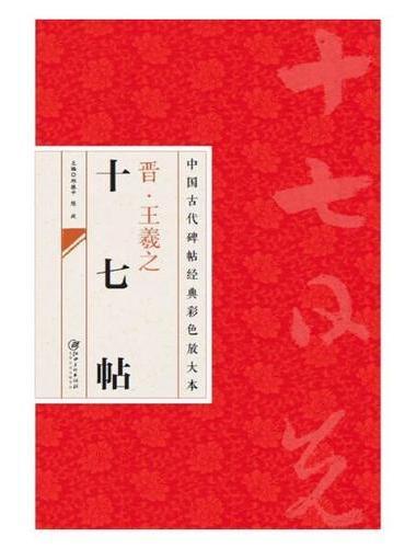 中国古代碑帖经典彩色放大本:王羲之十七帖