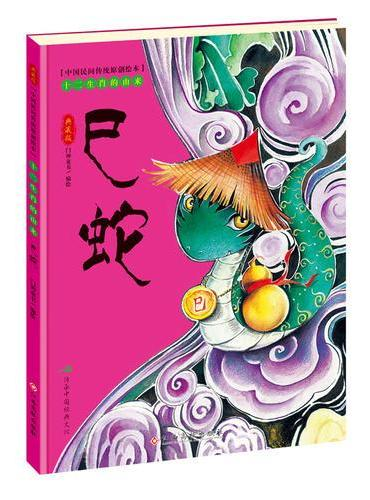 中国民间传统原创绘本·十二生肖的由来:巳蛇