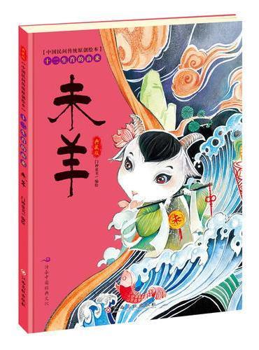 中国民间传统原创绘本·十二生肖的由来:未羊