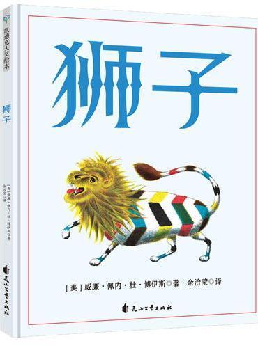 狮子(凯迪克银奖)