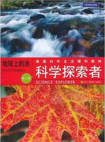 科学探索者:科学探索者 地球上的水 (第三版)