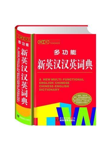 唐文多功能新英汉汉英词典