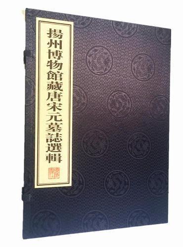 扬州博物馆藏唐宋元墓志选辑(宣纸线装1册)