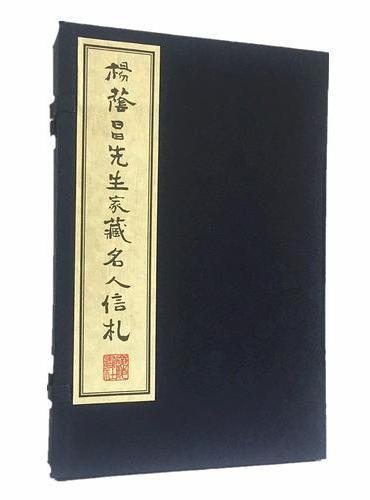 杨荫昌先生家藏名人信札(宣纸线装 1函2册)