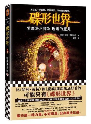 碟形世界·零魔法巫师2:逃跑的魔咒
