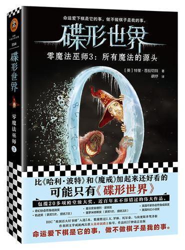 《碟形世界·零魔法巫师3:所有魔法的源头》