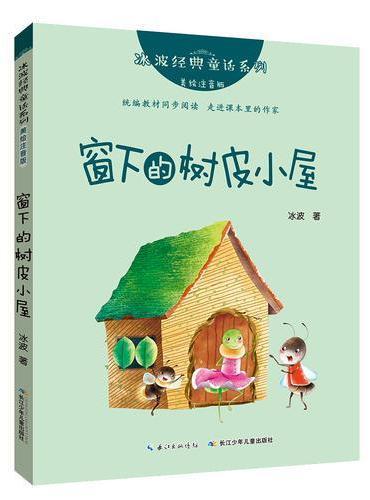 冰波经典童话系列·窗下的树皮小屋(美绘注音版)