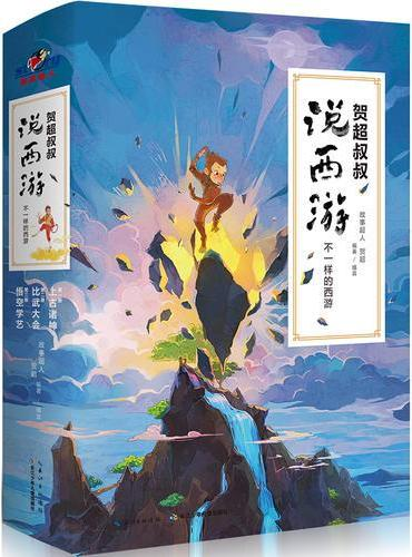 贺超叔叔说西游(附赠全文音频):上古诸神、比武大会、悟空学艺