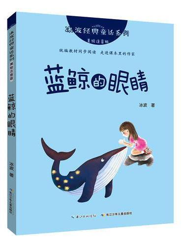 冰波经典童话系列·蓝鲸的眼睛(美绘注音版)