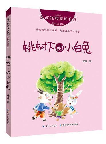 冰波经典童话系列·桃树下的小白兔(美绘注音版)