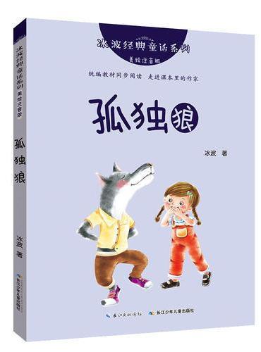 冰波经典童话系列·孤独狼(美绘注音版)