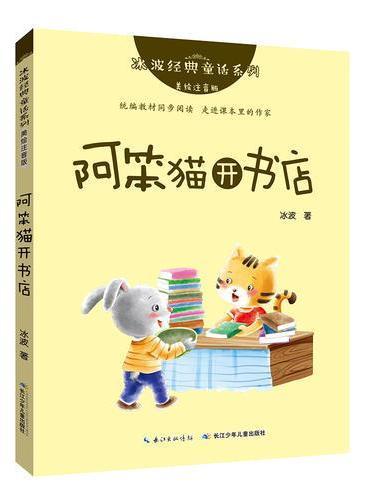 冰波经典童话系列·阿笨猫开书店(美绘注音版)