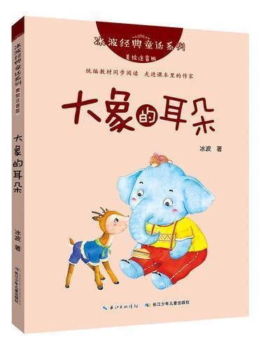 冰波经典童话系列·大象的耳朵(美绘注音版)