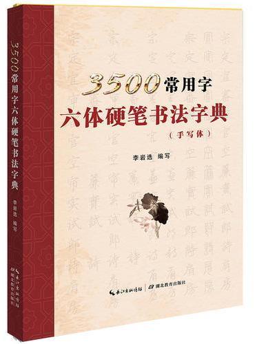 3500常用字六体硬笔书法字典