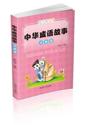 中华成语故事:美德篇