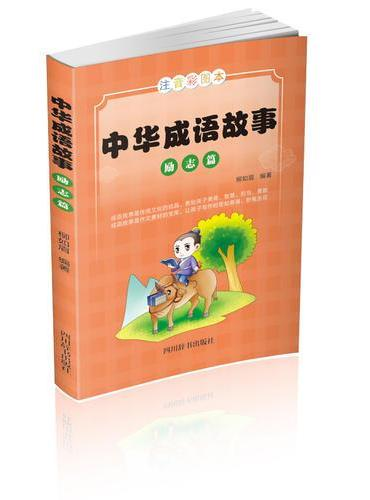 中华成语故事:励志篇