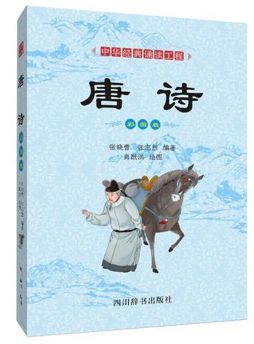 中华经典诵读工程-唐诗(彩图版)