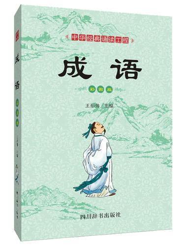 中华经典诵读工程-成语(彩图版)