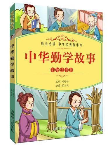 中华勤学故事