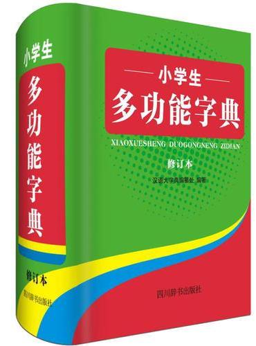 小学生新华字典(第二版)