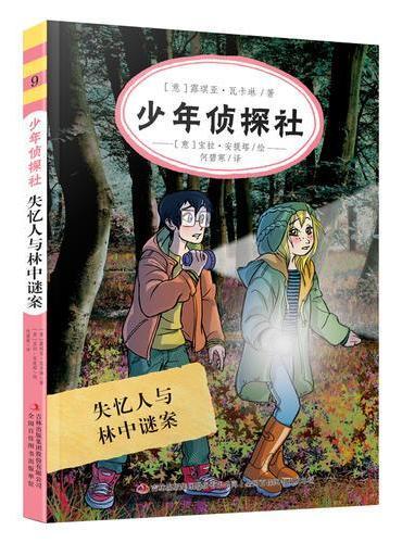 少年侦探社失忆人与林中谜案
