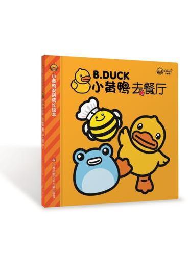 小黄鸭双语成长绘本:去餐厅