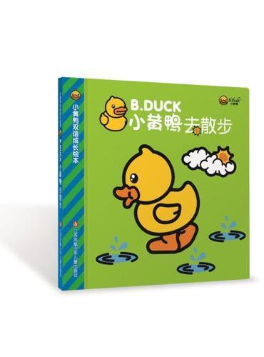 小黄鸭双语成长绘本:去散步