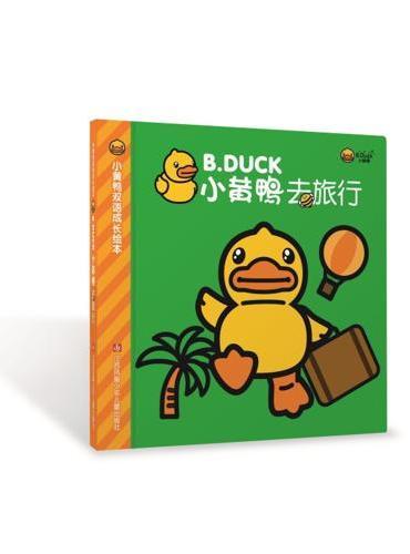 小黄鸭双语成长绘本:去旅行