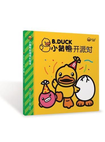 小黄鸭双语成长绘本:开派对