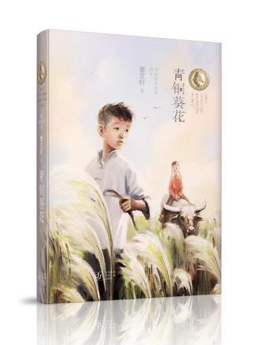 青铜葵花(曹文轩):20年纪念版(精装本)