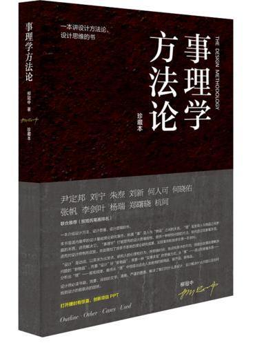 事理学方法论(珍藏本)