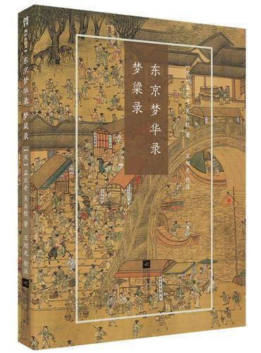 东京梦华录·梦粱录-国粹必读丛书