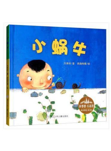 花婆婆·方素珍 原创绘本馆:小蜗牛