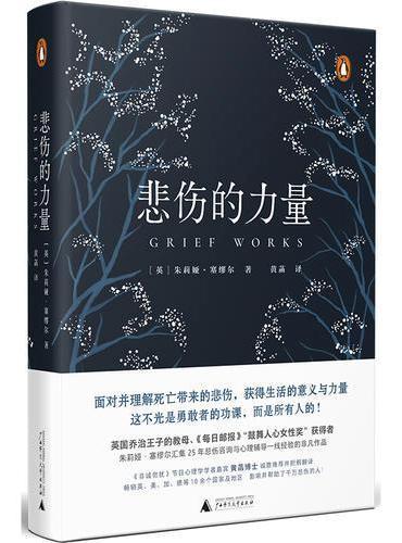 新民说·悲伤的力量(非诚勿扰嘉宾黄菡翻译,孟非老师力荐! )