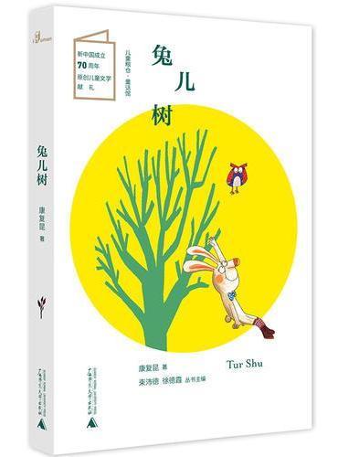 儿童粮仓·童话馆:兔儿树
