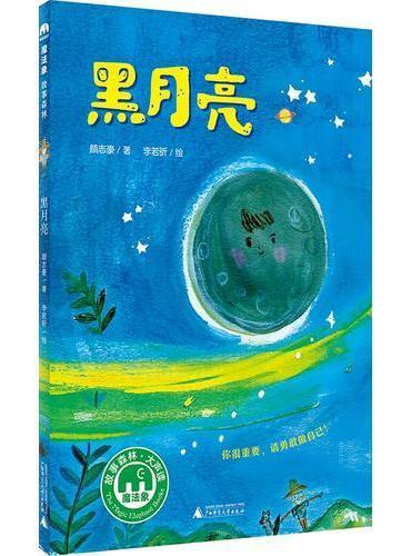 黑月亮(魔法象·故事森林)