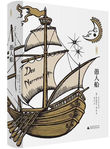 愚人船 Das Narrenschiff