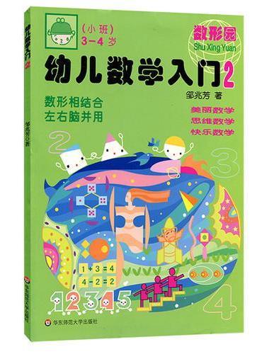 幼儿数学入门(2)