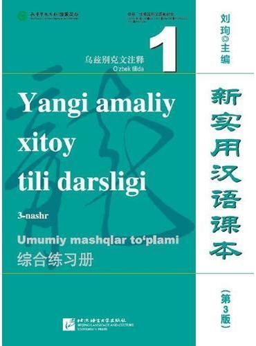 新实用汉语课本(第3版)(乌兹别克文注释)综合练习册1