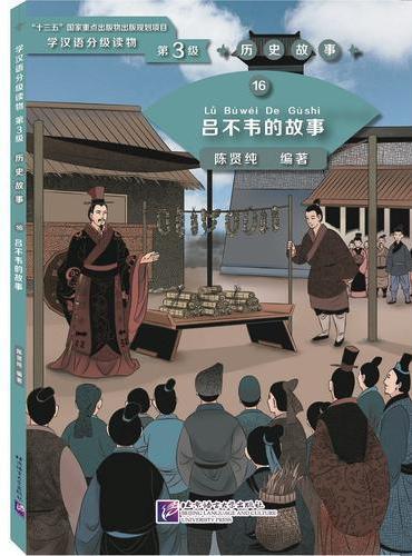 吕不韦的故事 | 学汉语分级读物(第3级)历史故事16